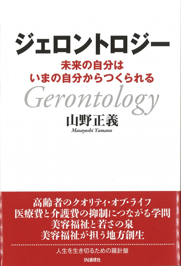 Masayoshi Yamano - Gerontology Book Cover=05072015